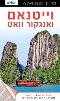 וייטנאם ואנגקור וואט אייוויטנס