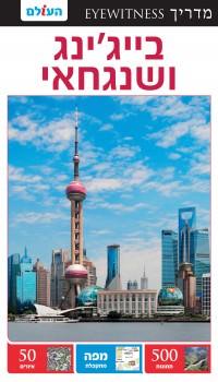מדריך בייג'ינג ושנגחאי  אייוויטנס