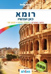 מדריך רומא כאן ועכשיו