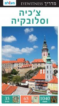 צ'כיה וסלובקיה אייוויטנס
