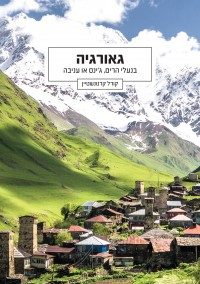 מדריך גאורגיה - בנעלי הרים, ג'ינס או עניבה