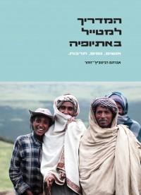 מדריך אתיופיה המדריך למטייל
