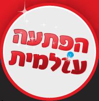לוגו הפתעה עולמית