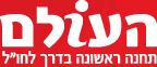 לוגו העולם