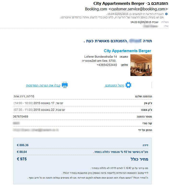 דוגמא לאישור הזמנה באתר Booking.com