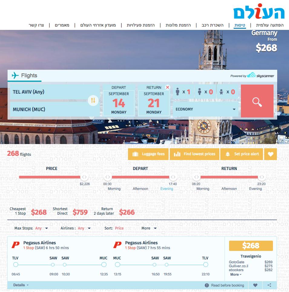 הטיסות הזולות ביותר מתל אביב למינכן באתר העולם באמצעות SkyScanner