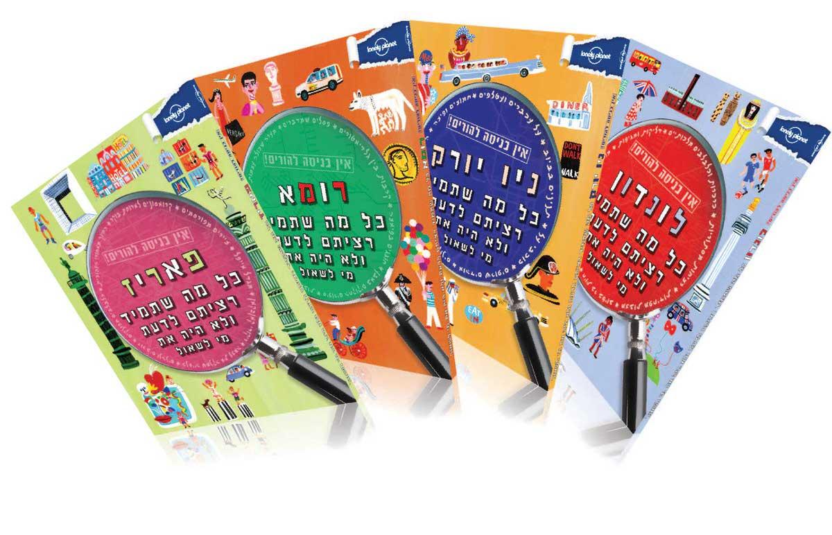 אין כניסה להורים - סידרה חדשה של ספרים לילדים מבית לונלי פלנט