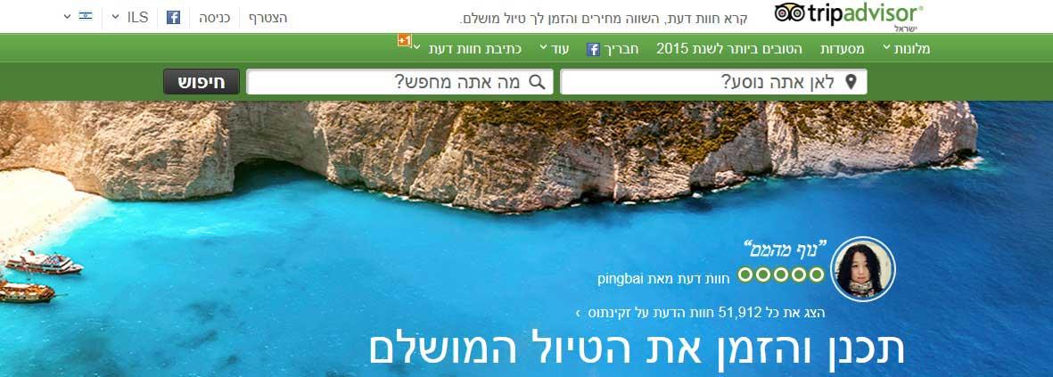 עמוד הבית של טריפ אדוויזר ישראל