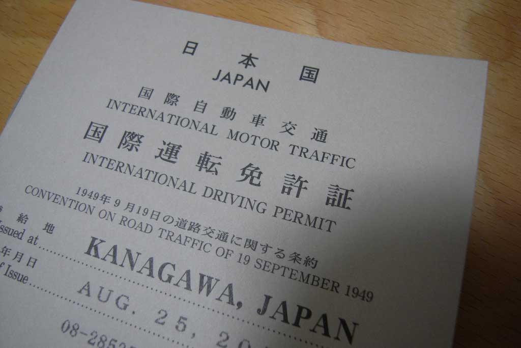 רשיון נהיגה בינלאומי שהונפק ביפן