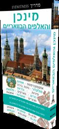 Munich & Alps