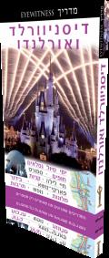 Disneyworld & Orlando