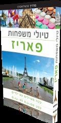 Paris Families