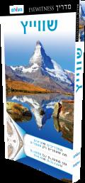 Switzerland EW
