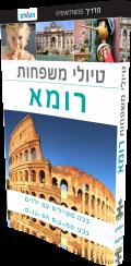 Rome Families