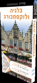 Belgium & Luxemburg