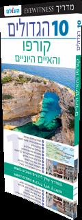 Corfu Top 10