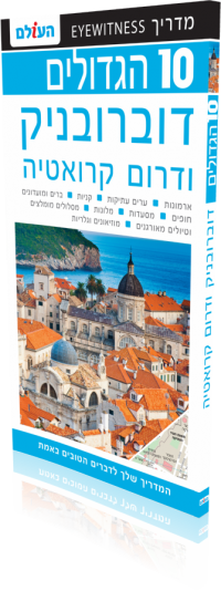 Dubrovnik Top 10