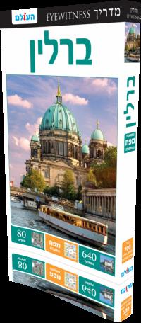 Berlin EW
