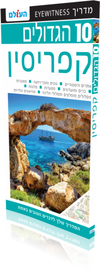 Cyprus Top 10