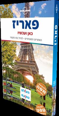 Paris Pocket 4