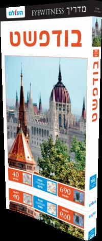 Budapest Eyewitness 4