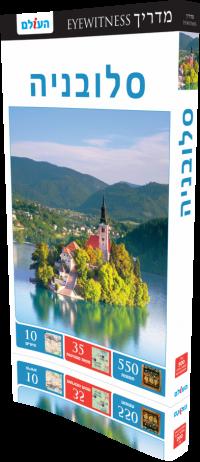 Slovenia Eyewitness