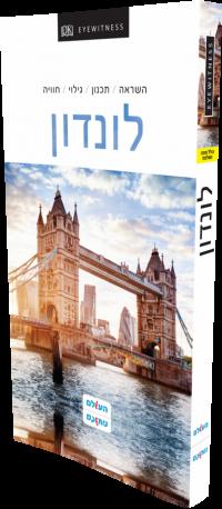 London Eyewitness