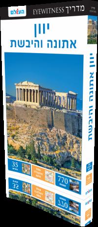 Greece Eyewitness 4