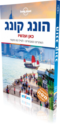 Hong Kong Pocket