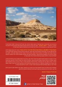 מדריך שביל ישראל אשכול (ישן) 3 - עטיפה אחורית