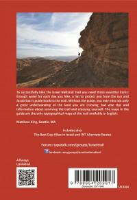 מדריך שביל ישראל Israel National Trail אשכול 4 - עטיפה אחורית