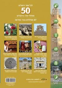 מדריך לכל אחד ירושלים, 50 מסלולי סיור בירושלים, כרך העיר החדשה מם  - עטיפה אחורית