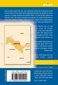 מדריך אוזבקיסטן העולם 1 - עטיפה אחורית