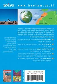 מדריך מרוקו העולם 1 - עטיפה אחורית