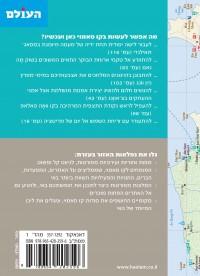 מדריך קו סאמוי כאן ועכשיו העולם 1 - עטיפה אחורית