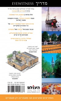 מדריך הולנד אייוויטנס העולם (ישן) 1 - עטיפה אחורית