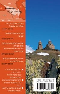 מדריך גיאורגיה, ארמניה ואזרביג'אן העולם (ישן) 1 - עטיפה אחורית