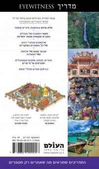 מדריך תאילנד אייוויטנס העולם (ישן) 1 - עטיפה אחורית