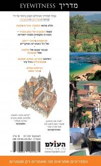 מדריך צפון ספרד אייוויטנס העולם (ישן) 1 - עטיפה אחורית