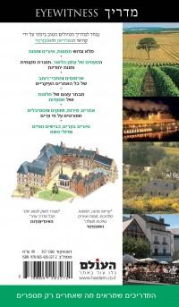 מדריך עמק הלואר  אייוויטנס העולם 1 - עטיפה אחורית
