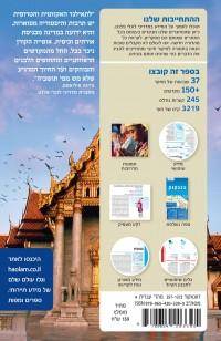 מדריך תאילנד - המדריך המקיף העולם 4 - עטיפה אחורית