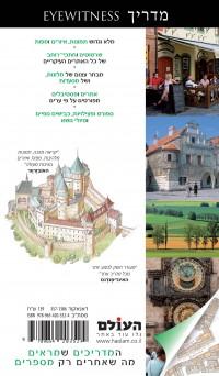 מדריך צ'כיה וסלובקיה אייוויטנס העולם (ישן) 1 - עטיפה אחורית