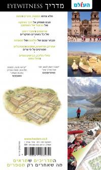 מדריך פרו אייוויטנס העולם 1 - עטיפה אחורית