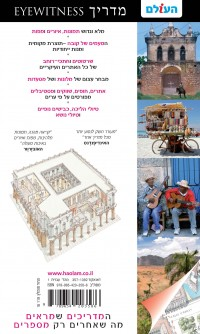 מדריך קובה אייוויטנס העולם (ישן) 1 - עטיפה אחורית