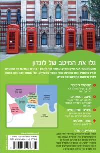 מדריך לונדון המדריך הממוקד העולם (ישן) 1 - עטיפה אחורית
