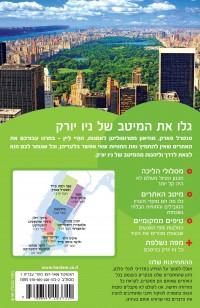 מדריך ניו יורק ממוקד העולם (ישן) 1 - עטיפה אחורית