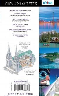 מדריך קנדה  אייוויטנס העולם (ישן) 1 - עטיפה אחורית