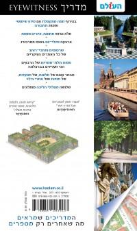 מדריך סנט פטרבורג אייוויטנס העולם (ישן) 1 - עטיפה אחורית