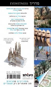 מדריך ברצלונה וקטלוניה אייוויטנס העולם 2 - עטיפה אחורית