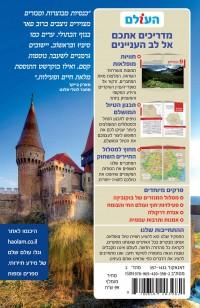 מדריך רומניה העולם (ישן)  - עטיפה אחורית
